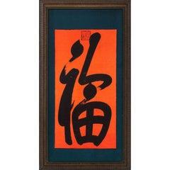 Chinese Scroll Silkscreen