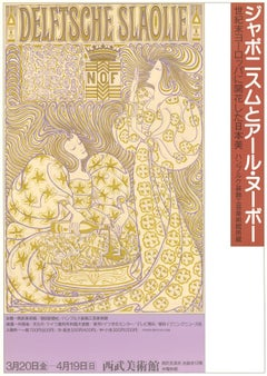 1983 Unknown 'Exhibition in Japan' Gold Offset Lithograph