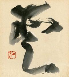 Cloud (Kumo) Calligraphy