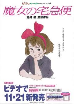 Kiki Ghibli ga Ippai Series 4 Original Vintage Poster, Studio Ghibli, Miyazaki
