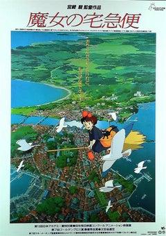 Kiki's Delivery Service Original Vintage Movie Poster, Studio Ghibli, Miyazaki