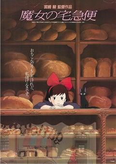 Kiki's Delivery Service Original Vintage Poster, Studio Ghibli, Miyazaki, Text