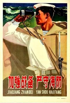 Original Vintage Military Poster Coastal Defence China People's Liberation Navy