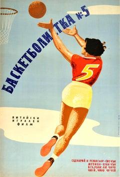 Original Vintage Poster Basketball Player No 5 China Sport Film Bulgaria Release