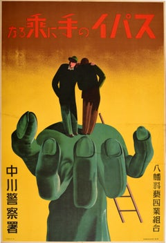 Original Vintage Poster Don't Get In The Hands Of Spies WWII Japanese Propaganda
