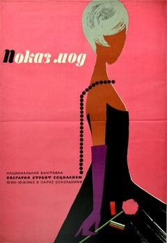 Original Vintage Poster Fashion Show Bulgaria USSR Midcentury Modern Sixties Art