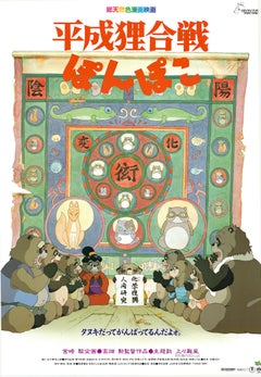 Pom Poko Original Vintage Movie Poster (1994), Studio Ghibli