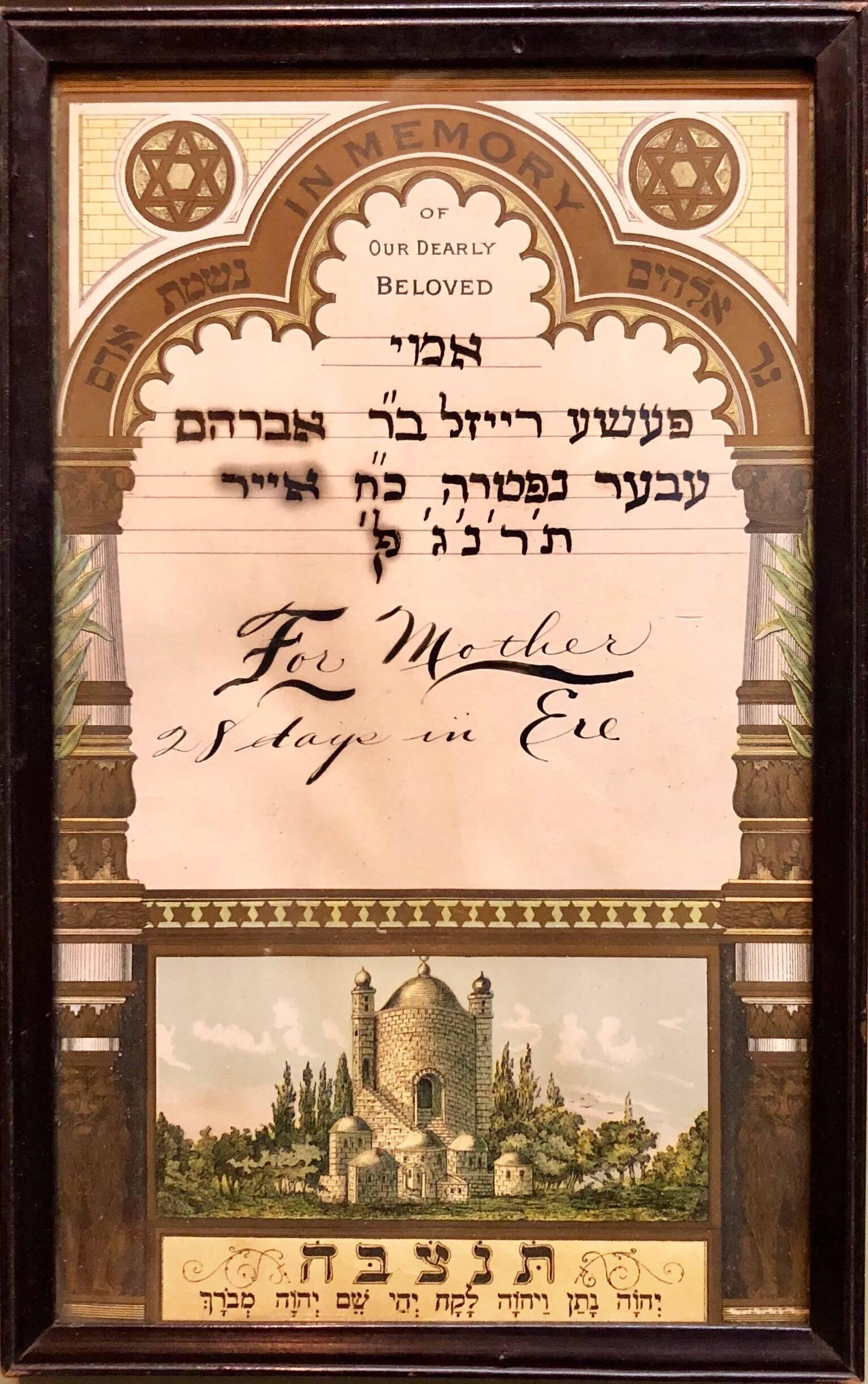 Rare Judaica 1893 Jewish Yizkor Memorial Plaque Hebrew English Chromolithograph