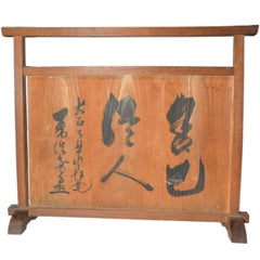 Unusual Antique Chinese Divider with Calligraphy