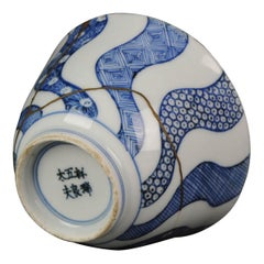 Unusual Chinese Porcelain Ming China Bowl Twisted Pattern Marked on Base