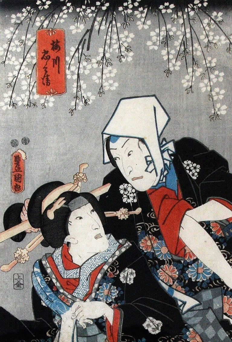 Actors Sawamura Chojuro V as Chubei (gentleman) and Onoe Baiko IV as Umegawa. - Print by Utagawa Kunisada (Toyokuni III)