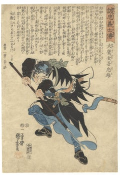 Kuniyoshi, 47 Ronin, Chushingura, Original Japanese Woodblock Print, Edo Period