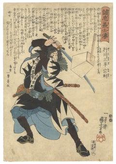 Kuniyoshi, Sanpei, Warrior, Faithful Samurai, Japanese Woodblock Print, Ukiyo-e