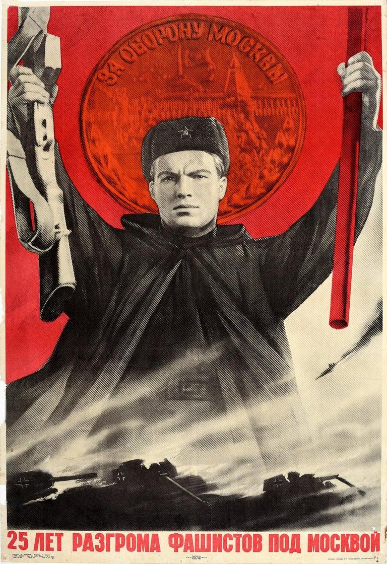 Viktor Koretsky  Print - Original Vintage Soviet Propaganda Poster Battle Of Moscow Victory Anniversary