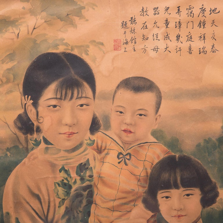 Vintage Chinese Advertisement Poster For Sale At 1stdibs