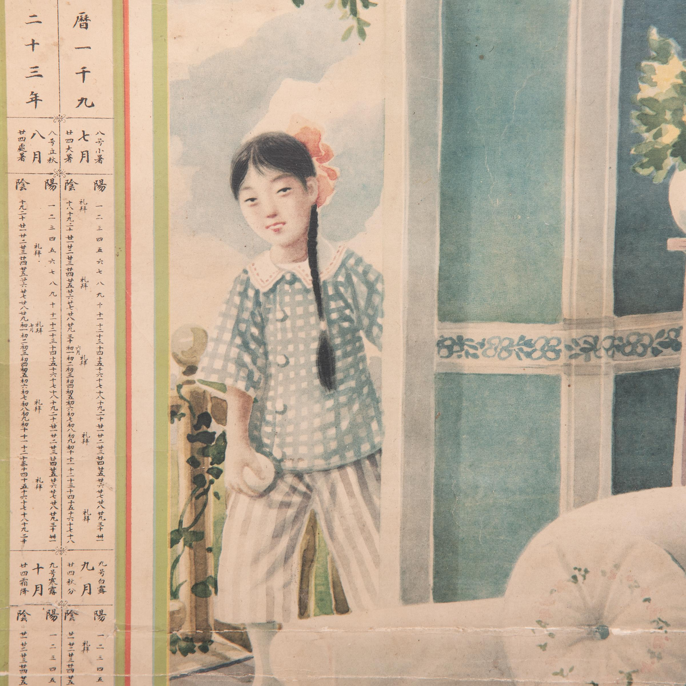 Vintage Chinese Calendar Advertisement Poster For Sale At 1stdibs