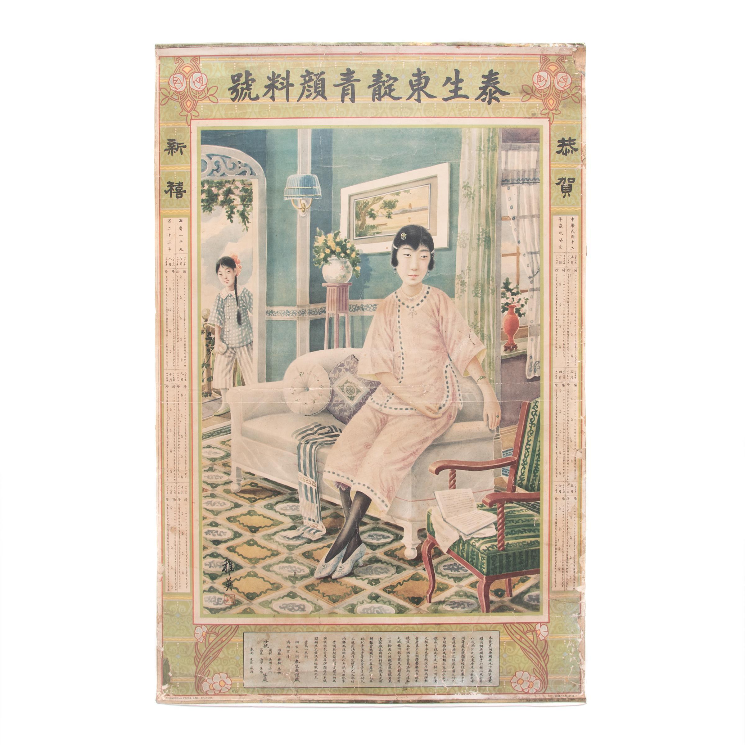 Vintage Chinese Calendar Advertisement Poster