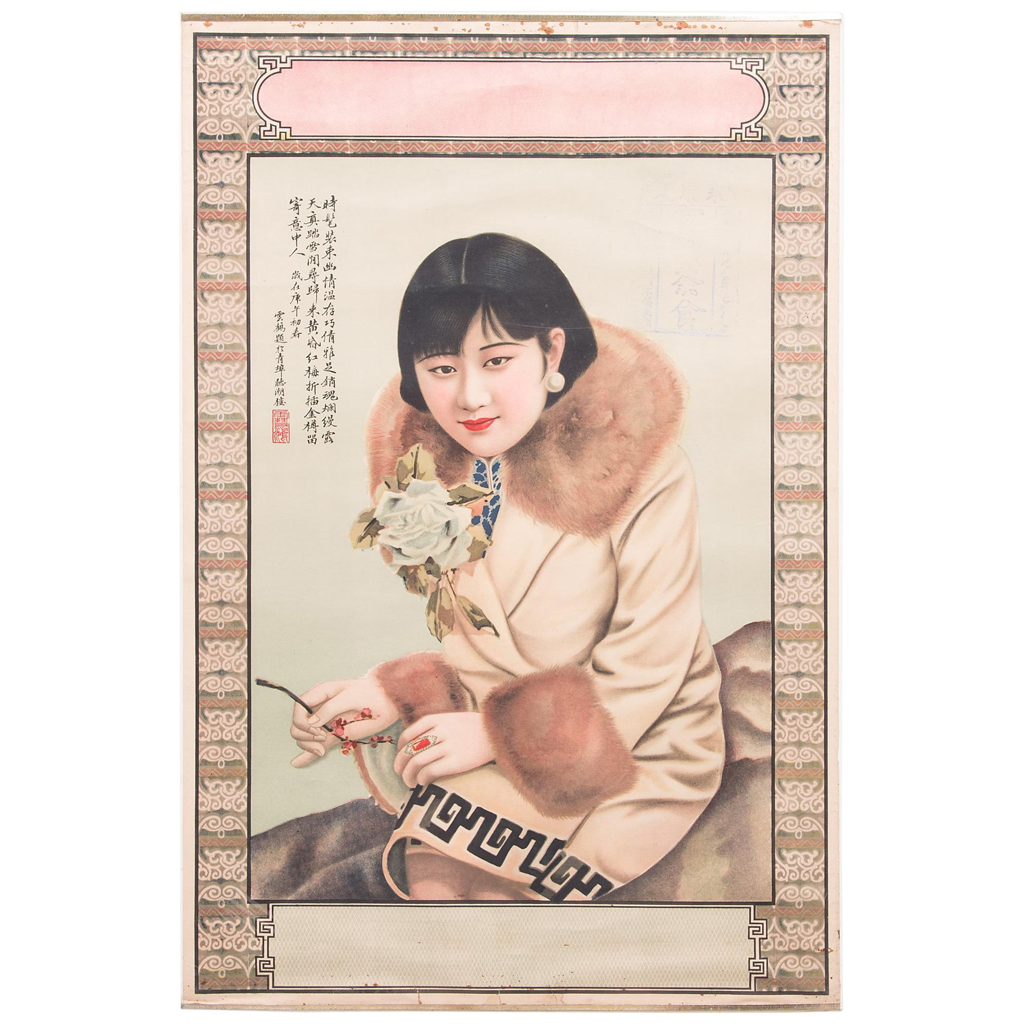 Vintage Chinese Deco Advertisement Poster