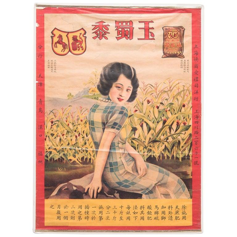 Vintage Chinese Fertilizer Advertisement Poster For Sale