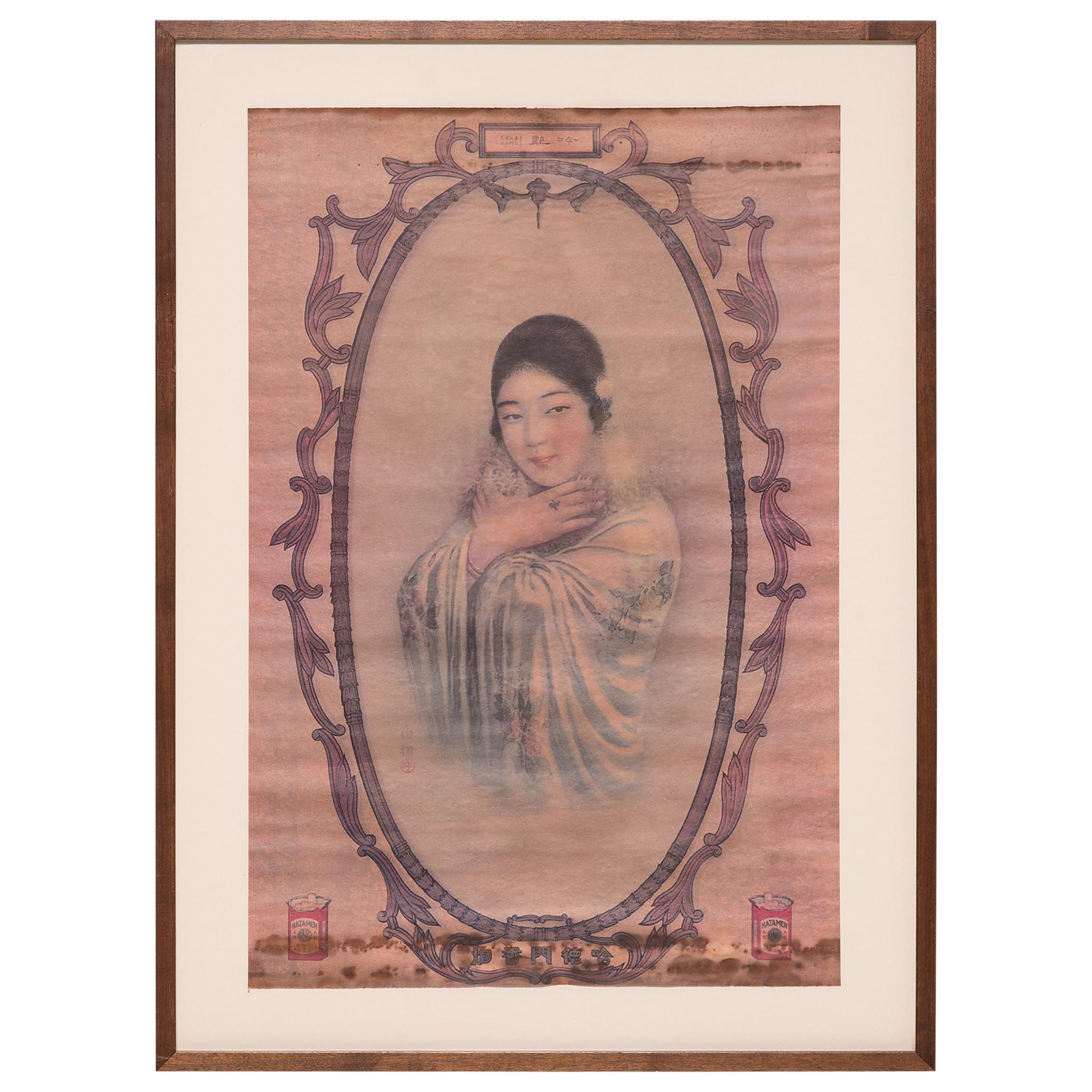 Vintage Chinese Hatamen Cigarettes Advertisement Poster