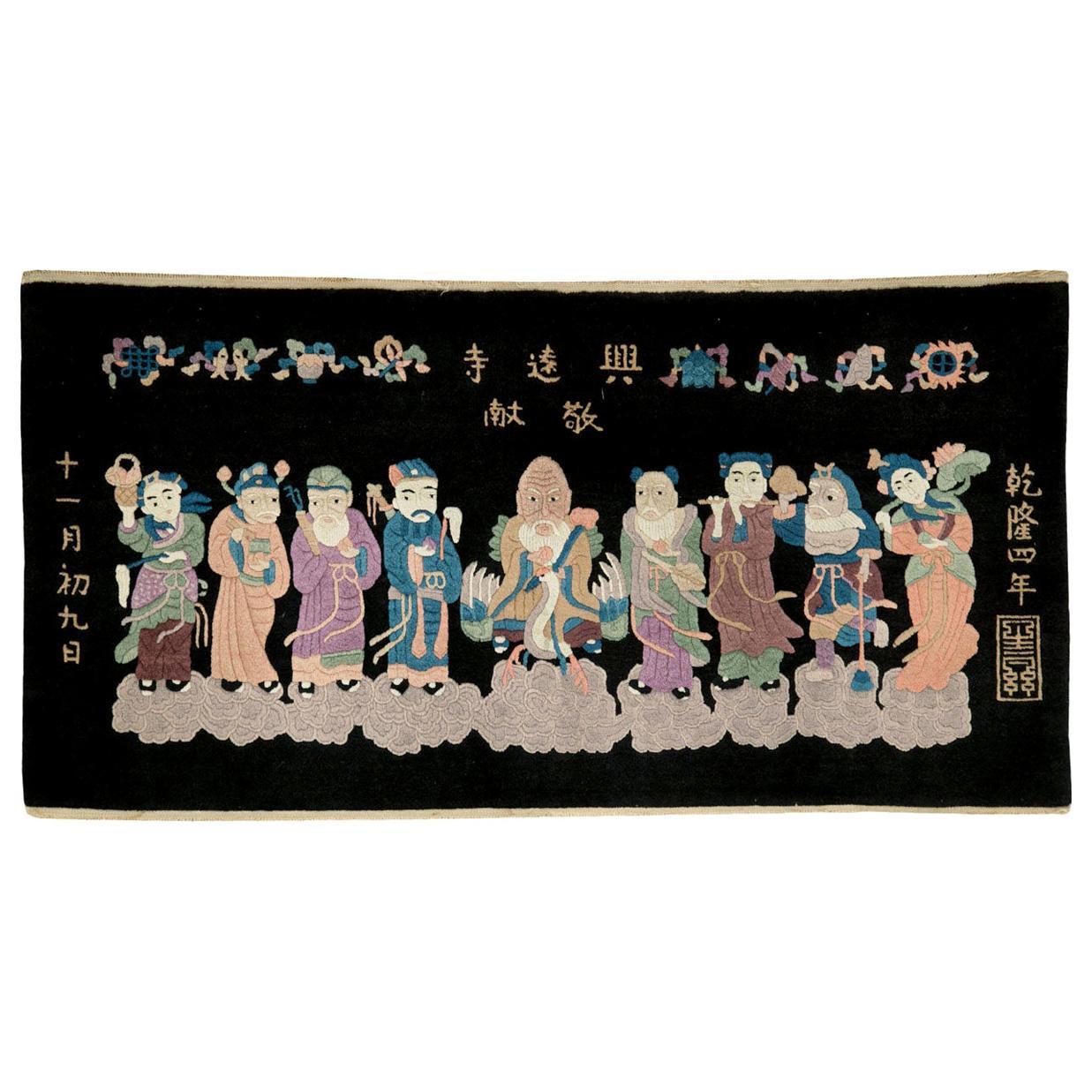 Vintage Chinese Peking Pictorial Rug