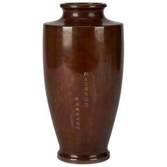 Vintage Japanese Murashi-Do Finish Bronze Vase Signed 20 Century