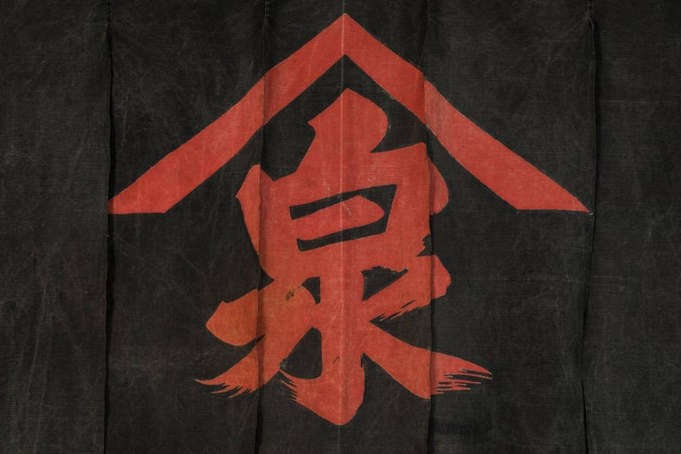Black canvas with red paint. Japanese door curtain in five panels. Japanese character means spring or fountain.  Offered by Pat McGann Gallery.