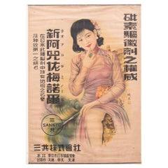 Vintage Sankyo Deco Advertisement Poster
