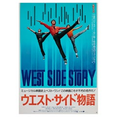 West Side Story R1992 Japanese B2 Film Movie Poster
