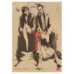 Withnail & I 1987 Japanese B2 Film Poster