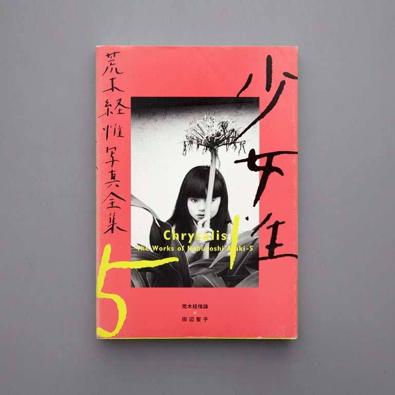 Works of Nobuyoshi Araki Book Collection Complete 1-20 For Sale 3