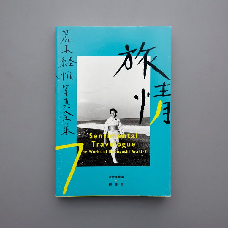 Works of Nobuyoshi Araki Book Collection Complete 1-20 For Sale 4