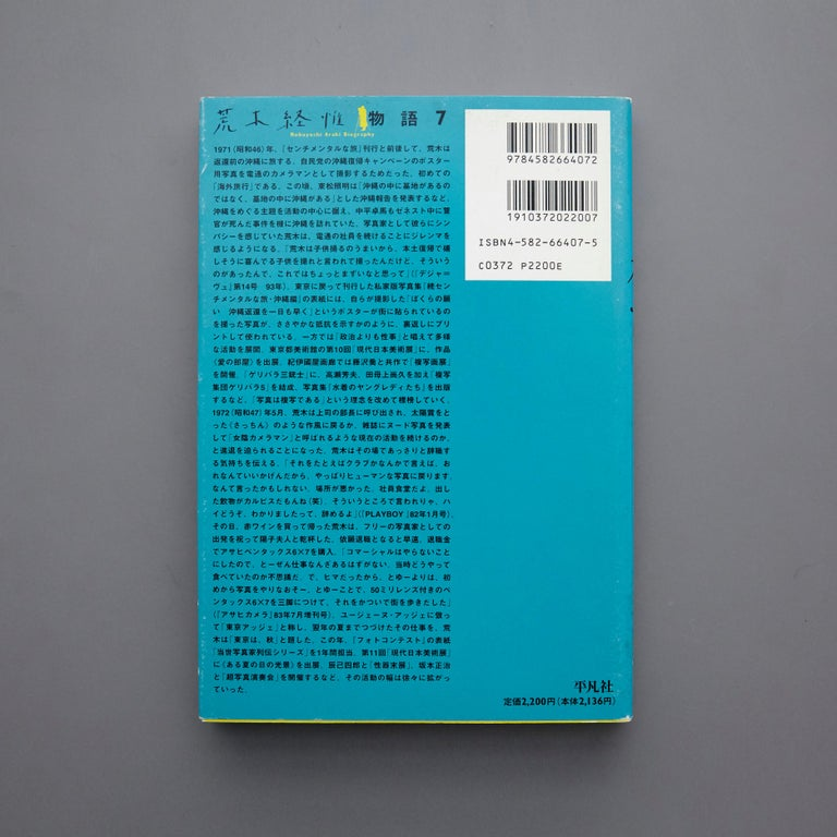 Works of Nobuyoshi Araki Book Collection Complete 1-20 For Sale 5