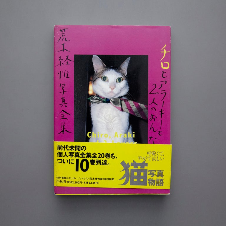 Works of Nobuyoshi Araki Book Collection Complete 1-20 For Sale 6