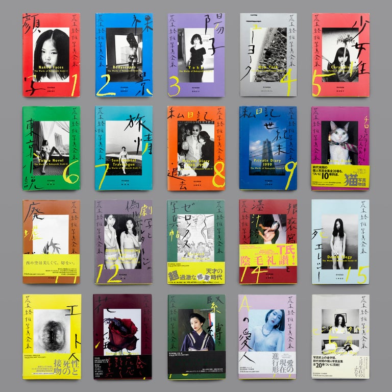 Works of Nobuyoshi Araki Book Collection Complete 1-20 For Sale 11