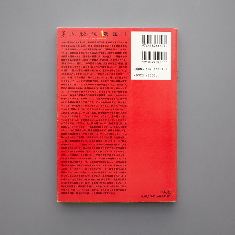 Works of Nobuyoshi Araki Book Collection Complete 1-20 In Good Condition For Sale In Barcelona, Barcelona
