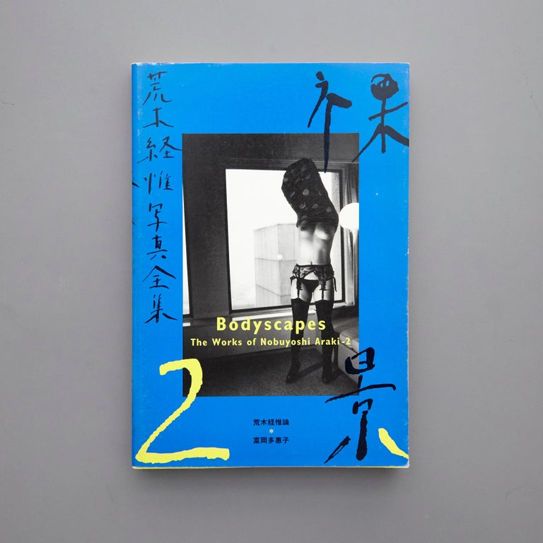 Works of Nobuyoshi Araki Book Collection Complete 1-20 For Sale 2