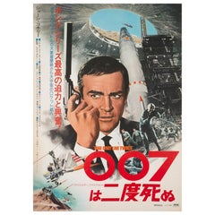 You Only Live Twice R1976 Japanese B2 Film Poster, James Bond