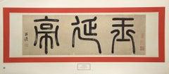 """""""Lee Tong-Yang"""" by Yu Yen Yang. New York Graphic Society Print."""