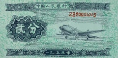 Old Version RMB Paper Money One Cent Air Craft in 1950s